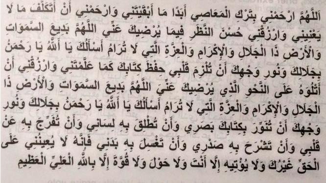 dua for memorization of the quran