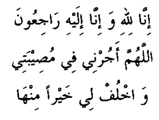 dua when one is afflicted by calamity