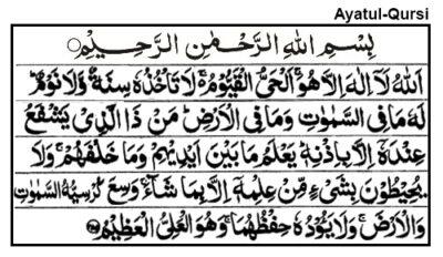 ayatul kursi arabic