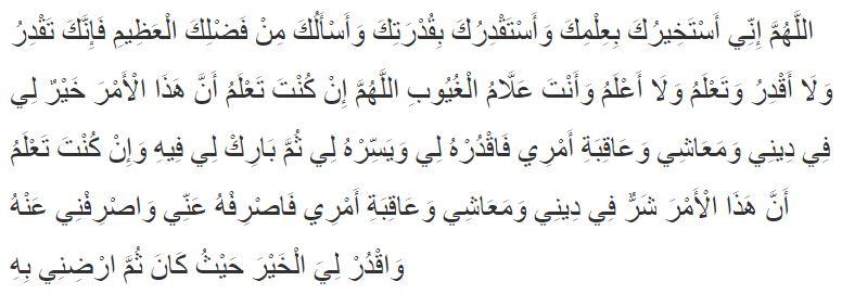 istikhara dua arabic