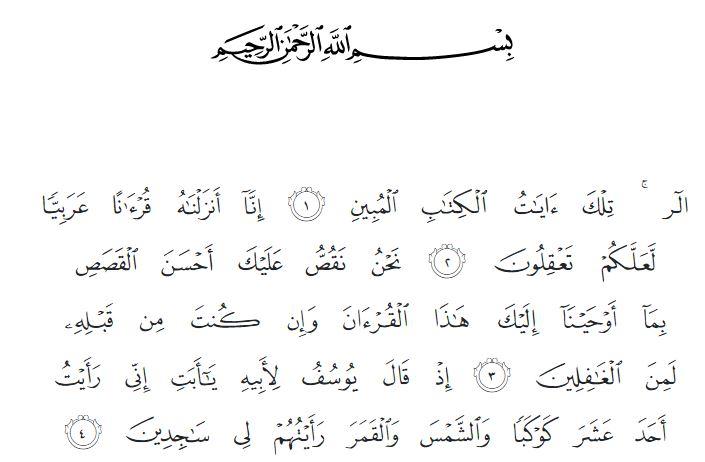 surah yusuf verses in quran