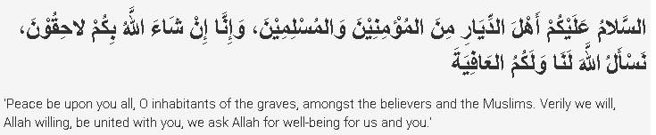 Dua when visiting graves