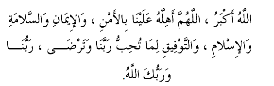 Dua for fasting when seeing the crescent moon for Ramadan