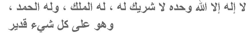 Day of Arafah main dua