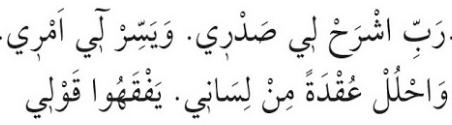 Prophet Musa dua