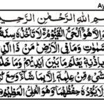 Ayatul Kursi: What are it's Virtues and Rewards?