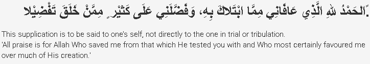 Dua when seeing someone in trial or tribulation