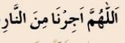 Dua for last Ashara of Ramadan