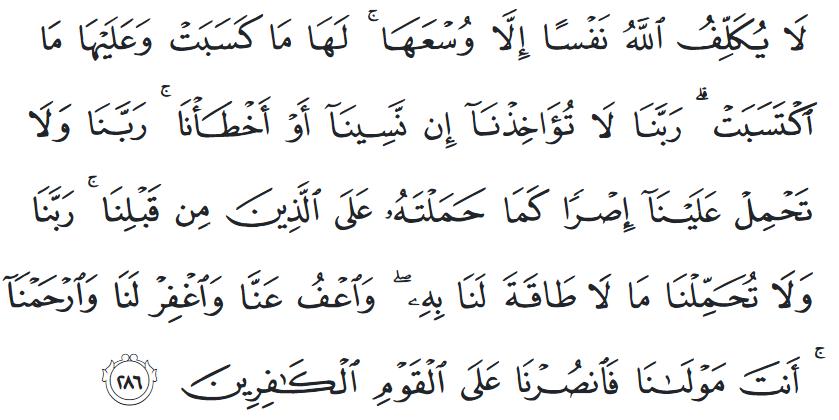 last 2 verses of surah baqarah - verse 286