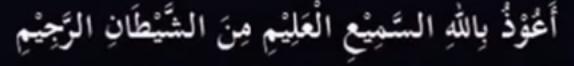 dua along with surah hashr