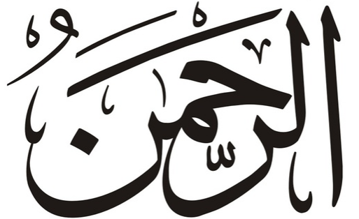 Surah Rahman: Translation, Hadith and Benefits
