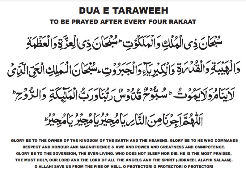 taraweeh prayer dua
