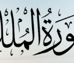 Surah Mulk recitation (with benefits and hadith)
