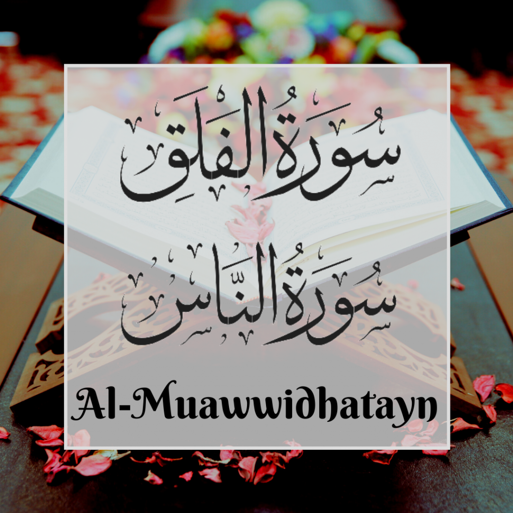 Al-mu'awwidhatayn with surah falaq and surah nas arabic calligraphy
