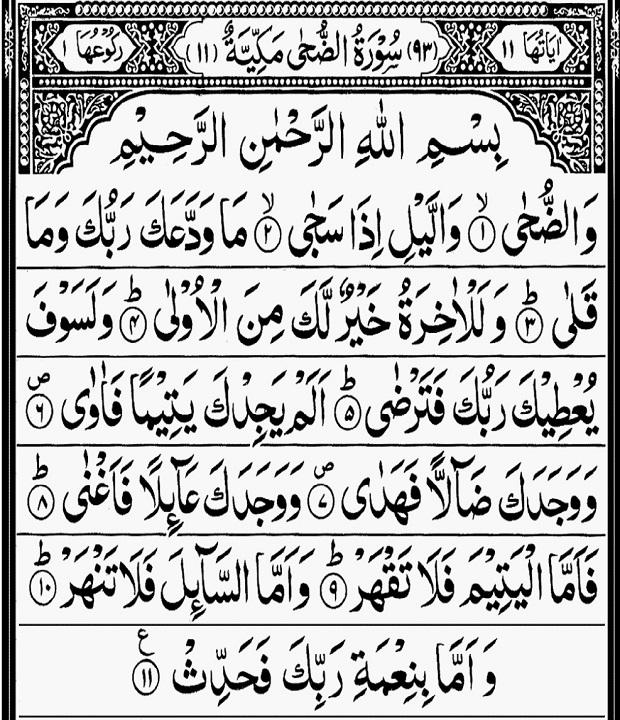 surah ad-duha arabic text
